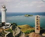 平久保岬灯台【石垣島最北端】
