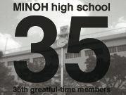 箕面高校35期生