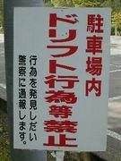関東 横向き横向け横向き隊
