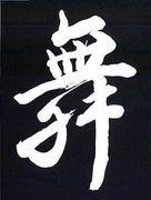 東横☆舞踊部