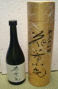 ハイエンド日本酒を飲む