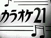カラオケ21[世紀]OB