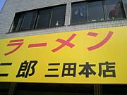ラーメン二郎@アイドル店