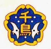 大田区立 千鳥小学校