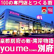 ☆ゆめタウン別府☆
