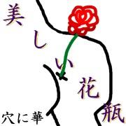 美しき花瓶の運命