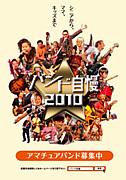 全国バンド自慢コンサート