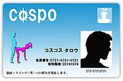 cospo(コスポ)