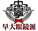 早稲田大学 眼鏡派
