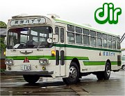 [dir]バス(バス系コミュ総合)