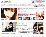 CPZオンライン
