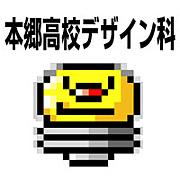 本郷高校デザイン科