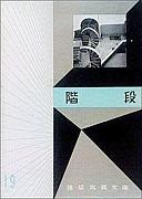 彰国社 建築写真文庫19「階段」
