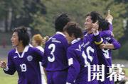 新関東フットボールリーグ