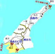 淡路島は、徳島県のものです!