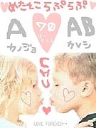 AB型彼氏★A型彼女