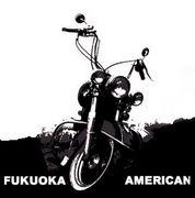 ★★福岡のアメリカン好き★★