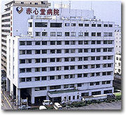 赤心堂病院(せきしんどう病院)