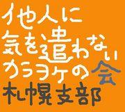 気を遣わないカラヲケin札幌