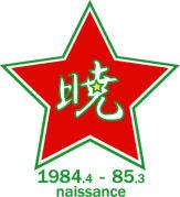 GYOSEI 1984-85 OB