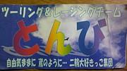 ツーリングチーム 〜とんび〜