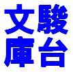 駿台文庫研究会