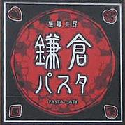 鎌倉パスタ金沢フォーラス店