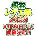 熊本レゲエ祭