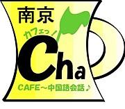 Cafe茶 日語・中国語会話 南京