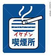 イケメン喫煙所