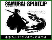 サムライスピリット・ジャパン