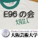 E96の会