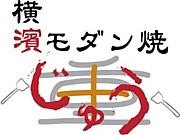 横濱モダン焼 重(じゅう)