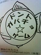 ドントガバチョ☆ゲーム