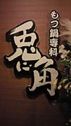 もつ鍋専科兎に角 歌舞伎町店