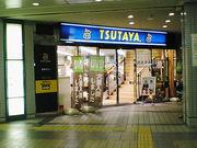 TSUTAYA近鉄学園前ラーメンの会