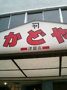 大分県 焼きそば専門店 かどや!