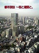 都市探訪 〜街と建築と。