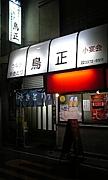 鳥正 川島商店街