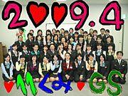 2009・4月GS11組