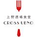 上野酒場食堂 CROSS UENO
