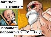na〜na〜nanana〜ヾ( ̄∀ ̄)ゞ♪