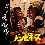 ドンビキーズ【ヒロワ&サヤカ】
