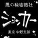 秘密結社ショッカー 東京支部