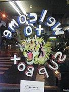 SUPBOX(o^-^o)広島古着屋さん