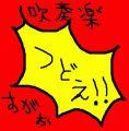 北九州市立菅生中学校吹奏楽部