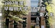 2007年度 早稲田法学部 新入生