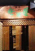 福岡直方の居酒屋 唐米屋
