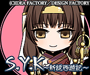 【S.Y.K〜新説西遊記〜】玄奘