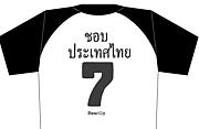 タイ語の文字が好き。